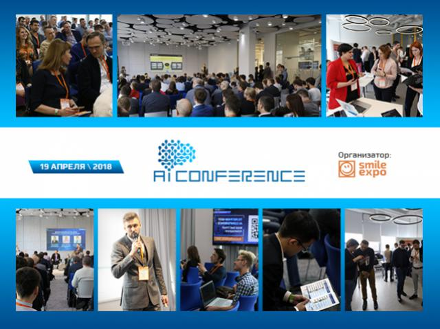 AI Conference 2018: results of the second conference on artificial intelligence technologies in Moscow