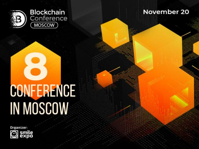 Innovations and fintech: what we offer to attendees of the eighth Blockchain Conference Moscow