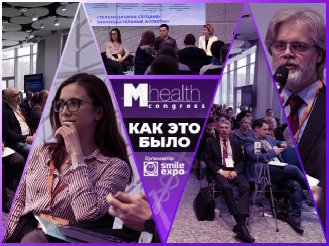 AI in medicine: results of the major event М-Health Congress 2018