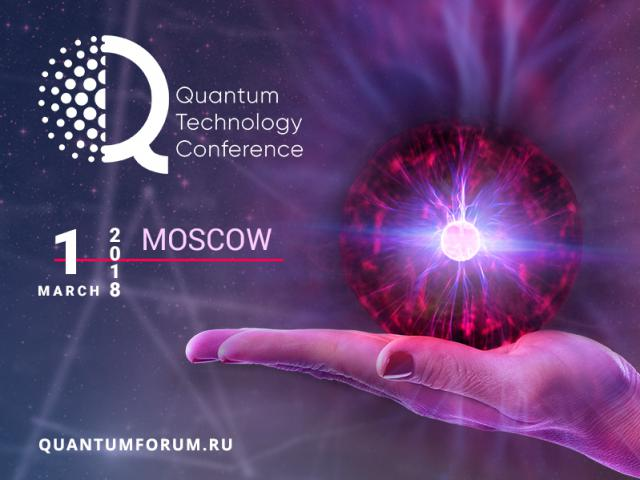 Quantum Technology Conference 2018: why does Smile-Expo organize a forum on quantum innovations?