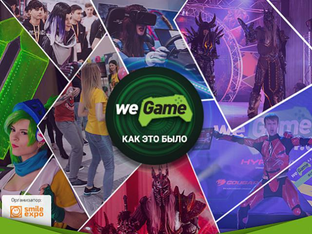 WEGAME 4.0: results of the 4th festival of interactive entertainment in Kyiv